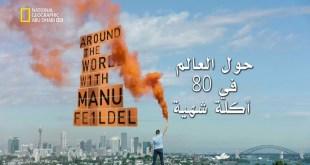 حول العالم في 80 أكلة شهية : الحلقة 1