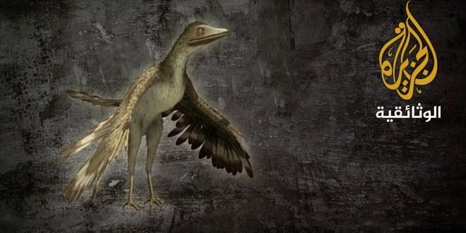 ملحمة الحياة - 2 ريشة من جناح ديناصور