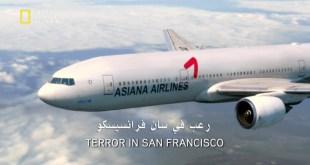 تحقيقات كوارث جويّة HD موسم 14 ح2 : رعب في سان فرانسيسكو