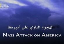 صورة قصص الجيش النازي HD : الهجوم النازي على أمريكا