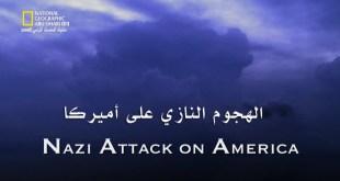 قصص الجيش النازي HD : الهجوم النازي على أمريكا