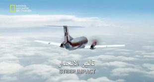 تحقيقات كوارث جويّة HD موسم 14 ح9 : تأثير الانحدار