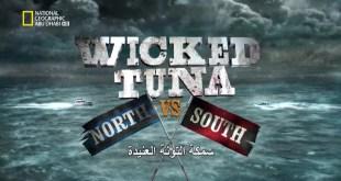 سمكة التونة العنيدة : الشمال VS. الجنوب - الضربة الأولى / موسم 2 ح2