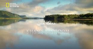 وجهات برية - أمور: أمازون آسيا ح3 - مملكة خان