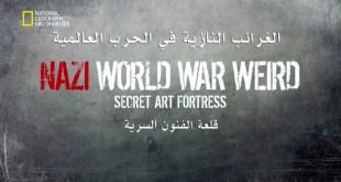 الغرائب النازية في الحرب العالمية : قلعة الفنون السرية
