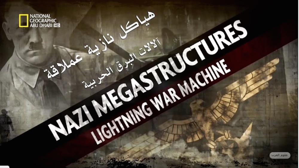 هياكل نازية عملاقة موسم 3 ح2 : آلالات البرق الحربية