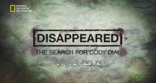 لغز اختفاء كودي دايال ح2 – المشتبه به الرئيسي