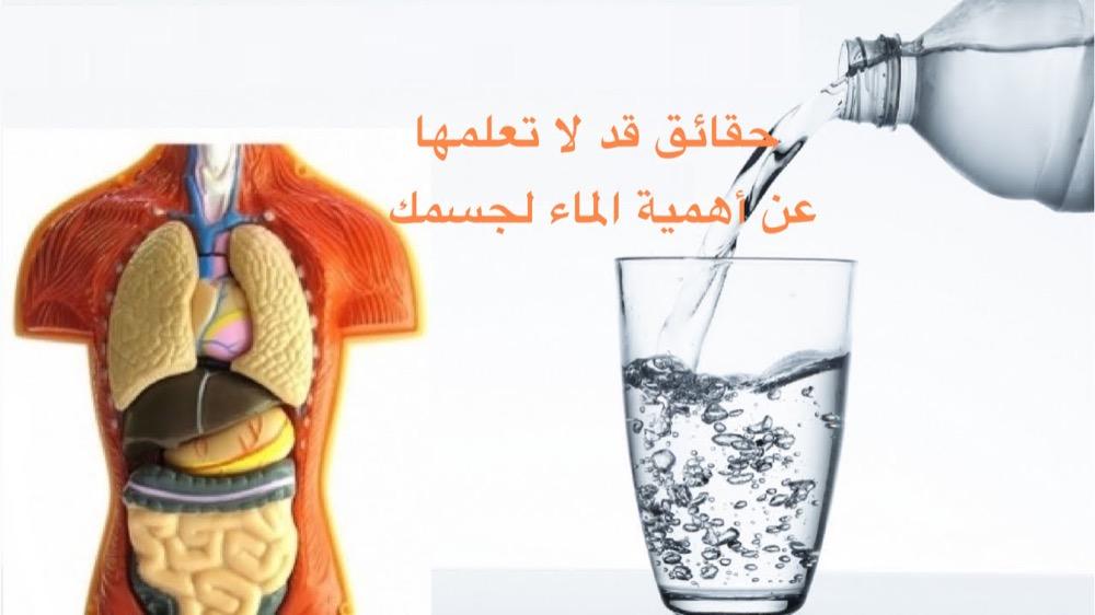 مقال - حقائق قد لا تعلمها عن أهمية الماء لجسمك!!