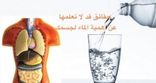 مقال – حقائق قد لا تعلمها عن أهمية الماء لجسمك!!