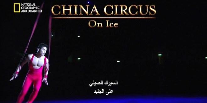 إستكشاف الصين : السيرك الصيني على الجليد
