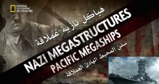 هياكل نازية عملاقة موسم 3 ح6 : سفن المحيط الهادئ العملاقة