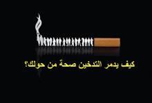 صورة مقال – كيف يدمر التدخين صحة من حولك؟