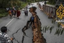 تحذير .. زلزال وشيك