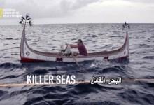 صورة أساليب البقاء موسم 2 ح1 : البحر القاتل