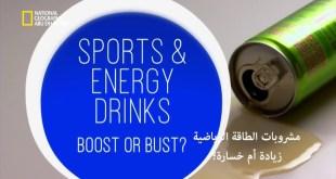 ملفات الغذاء موسم 2 ح2 : الرياضة ومشروبات الطاقة