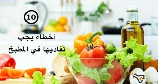 مقال - 10 أخطاء يجب تفاديها في المطبخ