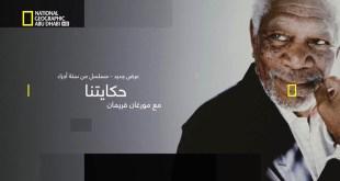 حكايتنا مع مورغن فريمان ح1 : من أجل السلام