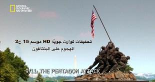 تحقيقات كوارث جويّة HD موسم 15 ح2 : الهجوم على البنتاغون