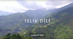 """مقتطف - تعرف على """"لغة الصفير"""" العجيبة المنتشرة في قرى الشمال التركي!!"""