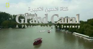 إستكشاف الصين : قناة الصين الكبيرة - رحلة مصور