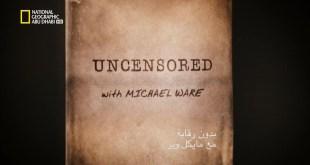 بدون رقابة مع مايكل وير ح1 : صيد الساحرات
