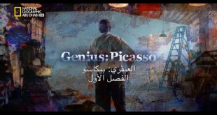 العبقري - بيكاسو : موسم2 ح1
