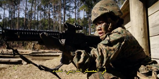 مترجم – تدريبات المارينز – We The Marines