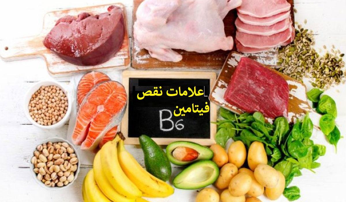 مقال - 9 علامات خطيرة على نقص فيتامين B6