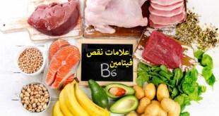 مقال – 9 علامات خطيرة على نقص فيتامين B6