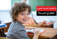 صورة مقال – ما الطريقة الصحية لجلوس الطفل في المدرسة؟