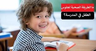 مقال – ما الطريقة الصحية لجلوس الطفل في المدرسة؟