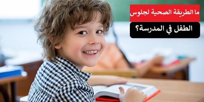 مقال - ما الطريقة الصحية لجلوس الطفل في المدرسة؟