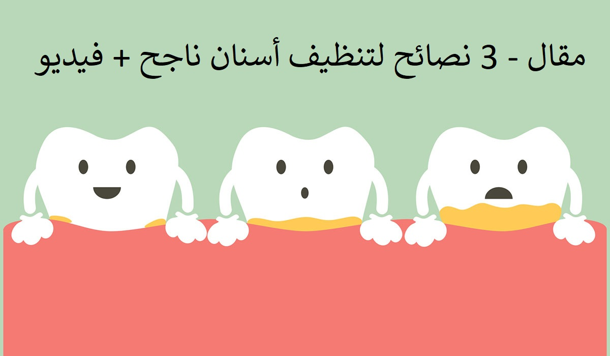 مقال - 3 نصائح لتنظيف أسنان ناجح + فيديو
