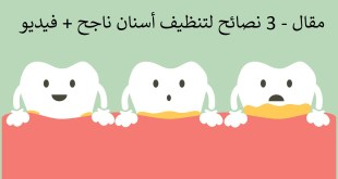 مقال – 3 نصائح لتنظيف أسنان ناجح + فيديو