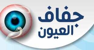 مقال - تجنب مضاعفات جفاف العين