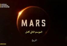 صورة المريخ – الموسم الثاني كامل