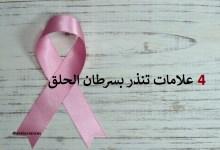 صورة مقال- 4 علامات تنذر بسرطان الحلق