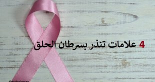 مقال- 4 علامات تنذر بسرطان الحلق