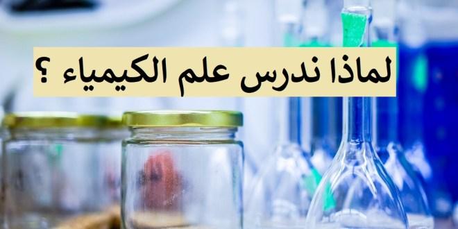 مقال - لماذا ندرس علم الكيمياء ؟