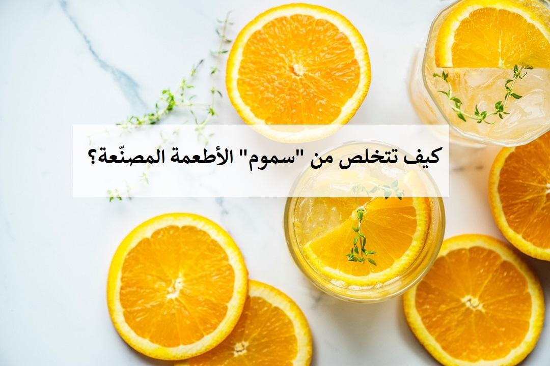 """مقال - كيف تتخلص من """"سموم"""" الأطعمة المصنّعة؟ - موقع علوم العرب"""