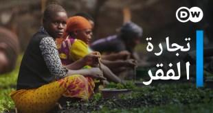 تجارة الفقر