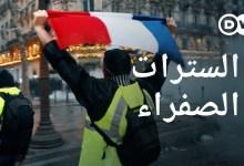 صورة تمرد في فرنسا – ثورة ضد ماكرون
