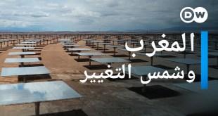 المغرب ومشروع الطاقة الشمسية