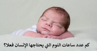 مقال - كم عدد ساعات النوم التي يحتاجها الإنسان فعلا؟