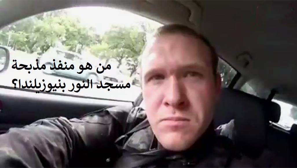 فيديو - من هو منفذ مذبحة مسجد النور بنيوزيلندا؟