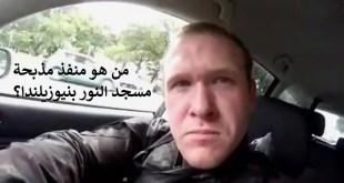 فيديو – من هو منفذ مذبحة مسجد النور بنيوزيلندا؟