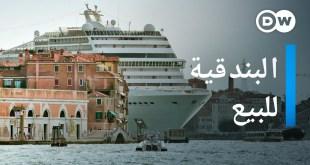 البندقية - جوهرة في قبضة السياحة