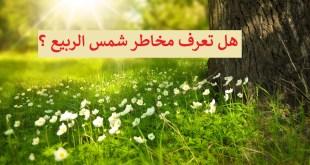 مقال - هل تعرف مخاطر شمس الربيع ؟