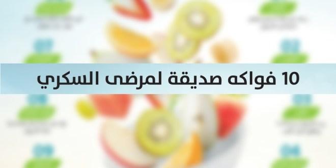 مقال - 10 فواكه صديقة لمرضى السكري