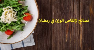مقال – 5 نصائح لإنقاص الوزن في رمضان